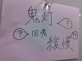 異性の前で間違えるとダメージの大きい漢字